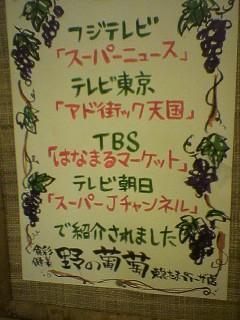 野の葡萄張り紙.JPG